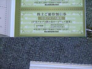 中央アルプス駒ヶ岳 ロープウェイ 運賃 優待割引券 送料60円