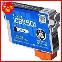 【Amazon限定ブランド】ジット 日本製 プリンター本体保証 エプソン(EPSON)対応 リサイクル インクカートリッジ ICBK50 (目印:ふうせん)