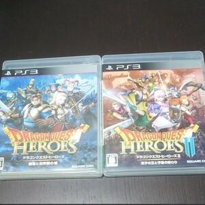 ドラゴンクエストヒーローズ1と2 PS3