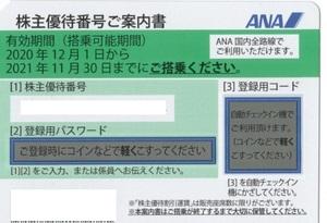 全日空 ANA 株主優待券 1枚  有効期間を2022年5月31日まで延長