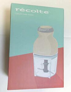 【新品未開封】recolte レコルト カプセルカッター ボンヌ クリームホワイト
