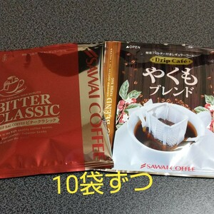 澤井珈琲 やくもブレンド ビタークラシック ドリップ 計20袋