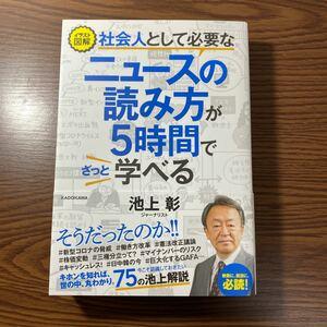 「社会人として必要なニュースの読み方がざっと5時間で学べる」池上彰 著