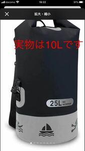 防水バッグ 収納バック ドライバッグ ビーチバッグ 収納袋 大容量 防水リュック 防水ケース付き お釣り 登山 旅行袋 10L