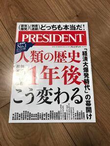「PRESIDENT (プレジデント) 2021年 6/18号」