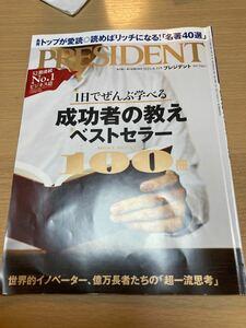 PRESIDENT (プレジデント) 2021年 8/13号
