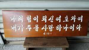 木製 木製看板 韓国語 北朝鮮語? ハングル文字 古い? 横74cm縦23.5cm 何書いてるか不明