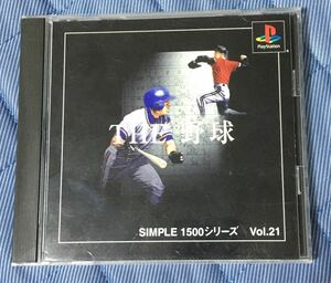 【PS】simple1500シリーズ vol21 THE野球