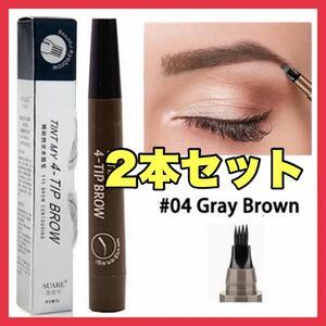 3Dアイブロウペンシル 眉毛ペン グレイブラウン ティント 立体眉 2本セット