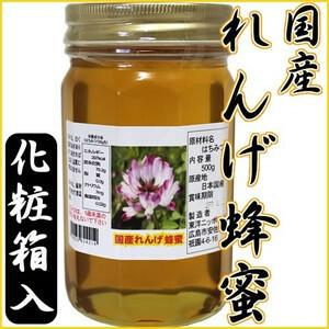【国産蜂蜜 純粋ハチミツ】 国産れんげ蜂蜜 (500g)【送料無料】 はちみつ