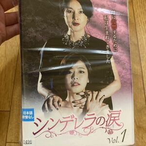 韓国 復讐ドラマ (シンデレラの涙)