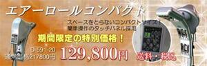 新品 エアーロールコンパクト 促進器 ☆ 遠赤 パーマ
