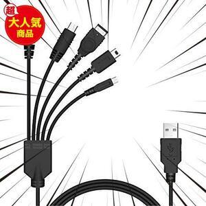 5 in 1 USB 充電ケーブル ニンテンドー New 3DS(XL/LL), 3DS(XL/LL), 2DS, DSi(XL/LL), GBA SP, Wii U, PSP