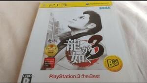 龍が如く 3 PlayStation3 the Best PS3 龍が如く3