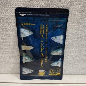 即決アリ!送料無料! 『 DHA EPA DPA 約3ヶ月分 』★ 6種類 青魚 + サーモンオイル / 不飽和脂肪酸 オメガ3系