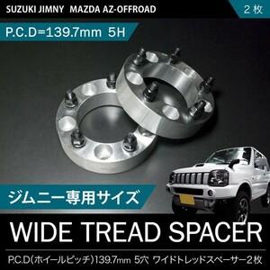 JB33 ジムニーワイド [H10.1-H12.4] ワイドトレッドスペーサー ワイトレ 40mm P.C.D139.7 ハブ径108mm 5穴 品番W03