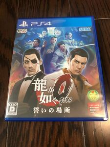 【PS4】 龍が如く0 誓いの場所 [新価格版]