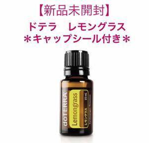【新品未開封】ドテラ レモングラス 15ml キャップシール付き doTERRA エッセンシャルオイル