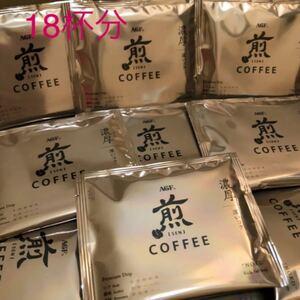 AGF 煎 COFFEE プレミアムドリップ 18杯分