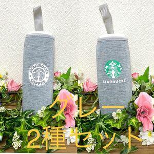 【大特価☆】Starbucksペットボトルカバー グレー2種セット