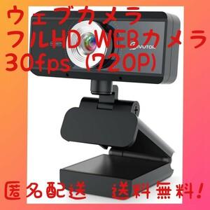 ウェブカメラ フルHD WEBカメラ 30fps 美顔機能 (720P)