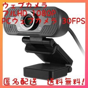 ウェブカメラ フルHD 1080P PCウェブカメラ 30FPS