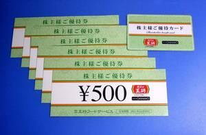 送料無料◆餃子の王将株主優待券 500円×6枚(3000円分)&株主優待カード(代金5%引き)1枚◆