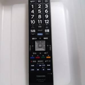 ●送料無料!テレビリモコン 東芝 TOSHIBA CT-90443