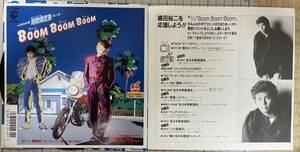 ※ 織田裕二/Boom Boom Boom/Hold You Tight (美盤EP) 応募ハガキ付、映画「湘南暴走族」挿入歌
