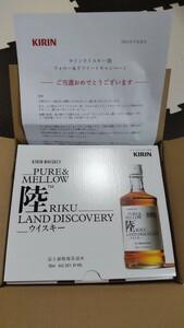 KIRIN キリンウイスキー陸ミニボトル(50ml)1本&陸特製マグカップ1個 新品未開封 非売品 送料無料