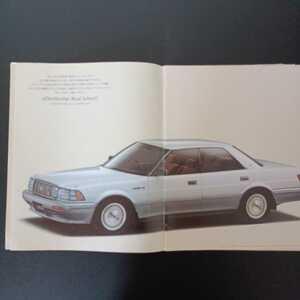 送料無料★トヨタ クラウン カタログ 1990年5月 全48ページ