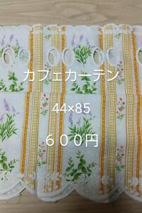 カフェカーテン 黄花柄