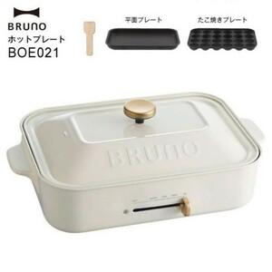 ★【送料無料】【新品未使用】BRUNO BOE021-WH ブルーノ コンパクトホットプレート 白★