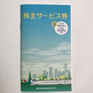 JR東日本 株主サービス券
