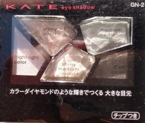 カネボウ KATE ケイト カラーシャスダイヤモンド GN-2 未使用品♪