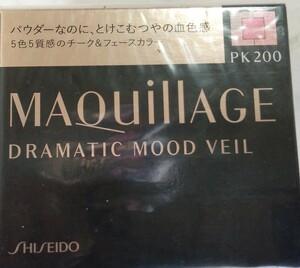資生堂マキアージュ MAQuillAGE ドラマティックムードヴェール PK200 未使用品♪