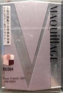 資生堂 マキアージュ MAQuillAGE アイズクリエイター(3D) RD364 未使用品♪