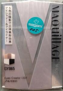 資生堂 マキアージュ MAQuillAGE アイズクリエイター(3D) GY865 未使用品♪