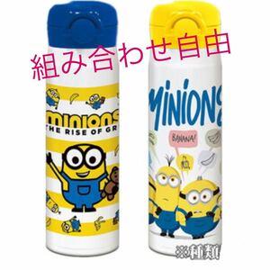 ミニオンズ ステンレスボトル 2種セット 水筒