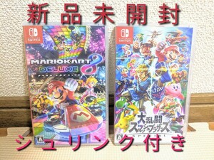新品未開封 マリオカート8デラックス 大乱闘スマッシュブラザーズ Nintendo Switch
