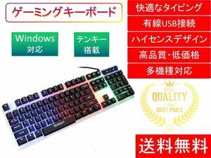 ゲーミングキーボード キーボード テンキー付き おすすめ 安い かっこいい おしゃれ 最新 人気 PC 黒色 有線 ランキング