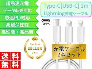 Type-Cライトニングケーブル 充電 1m 2本セット送料無料ケーブル iPhone タイプC 急速充電 保証 安い データ通信