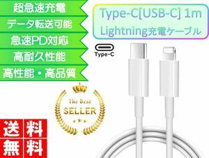 Type-Cライトニングケーブル 充電 1m 送料無料ケーブル iPhone タイプC 急速充電 保証 安い データ通信 iPad