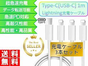タイプCライトニングケーブル iPhone おすすめ 1m 3本セット急速充電ケーブル 安い データ転送 最強 丈夫 強靭