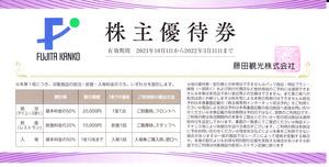 《最新-3月末》藤田観光株主優待券 ワシントンホテル50%割引券 -1枚- -送料格安の63円-  (有効期間:2022年3月末)