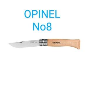 オピネルナイフ ステンレス No8 新品未使用