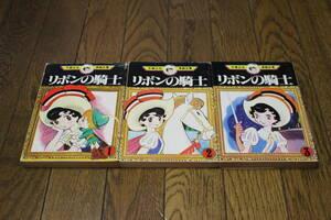 手塚治虫漫画全集4~6 リボンの騎士 全3巻 手塚治虫 講談社 X481