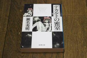 デカルトの密室 瀬名秀明 カバー・羽住都 初版 新潮文庫 新潮社 X525