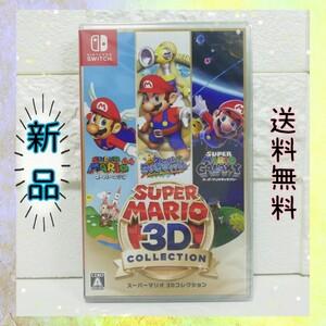 スーパーマリオ 3Dコレクション ニンテンドースイッチ Nintendo Switch