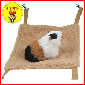 【限定商品】 EMOURSSCJP小動物用 マウスはフェレットチンチラ ケージのおもちゃ ハンギングベッド ハムスターハウス ハンモック mc91 褐色